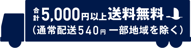 合計5000円以上送料無料(通常配送540円 一部地域を除く